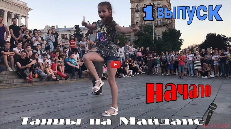 танцы уличные батлы на Майдане Независимости 1 выпуск