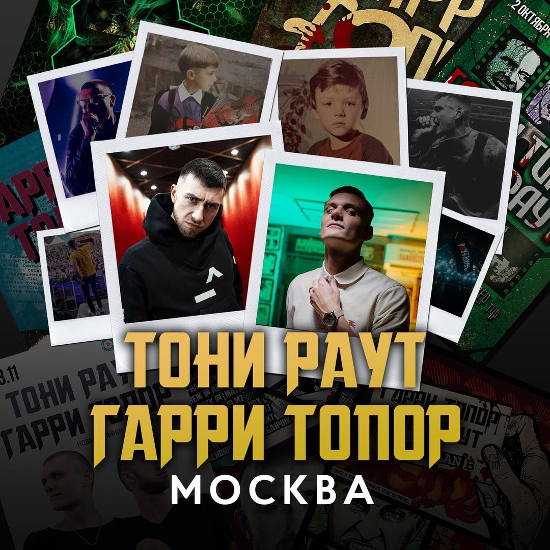 Афиша Москва Гарри Топор + Тони Раут / 17.05.2019 / Москва