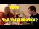 Пьяный VJLink и Его Возбуждённая Девушка Треш Контент