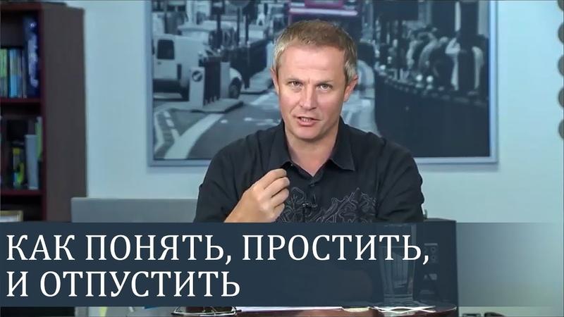 Для тех кто испытывает обиду и не прощение - Александр Шевченко