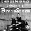 VЫХОDNЫЕ c BrainStorm | 12 июля | Roof Place