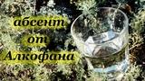 Рецепт абсента от Алкофана с можжевельником и бархатцами
