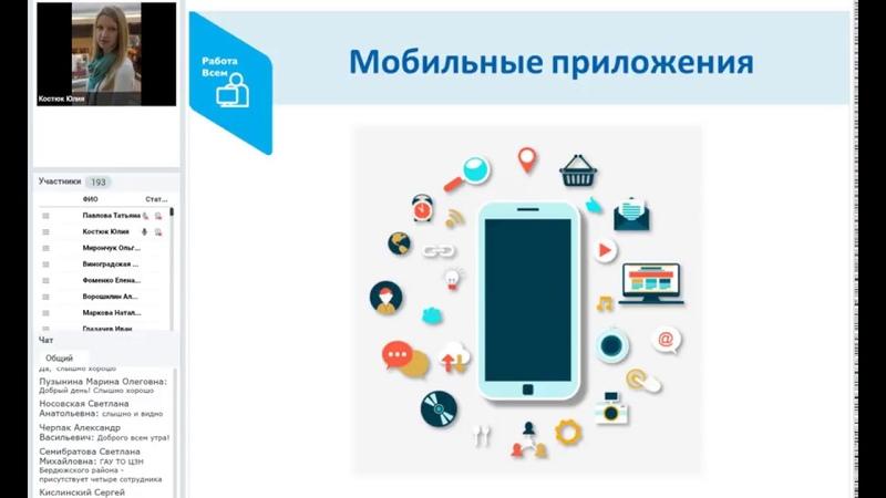 Мобильное приложение «Работа всем»