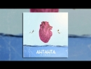Antanta - Не хватает