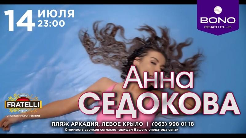 14 июля Анна Седакова Ночной Клуб Bono Beach Club