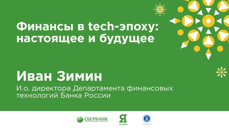 Иван Зимин Финансы в tech эпоху настоящее и будущее Зимняя экономическая школа