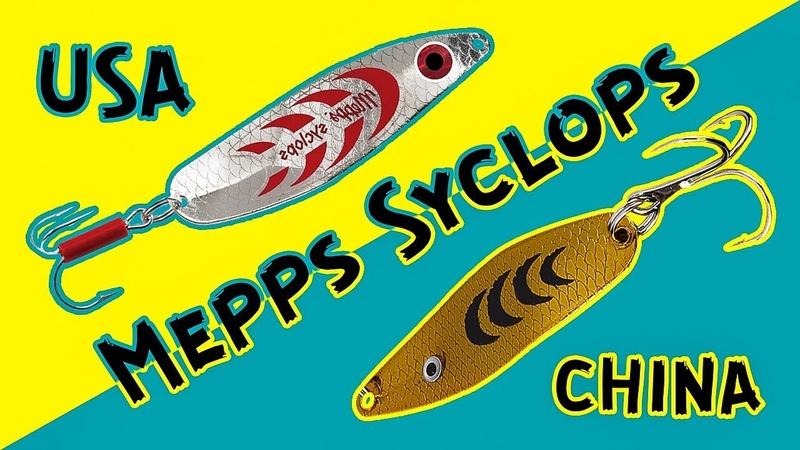Сравнение легендарных блесен Mepps Syclops! История блесны Mepps