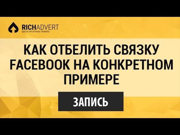 Запись Как отбеливать связку Facebook на конкретном примере
