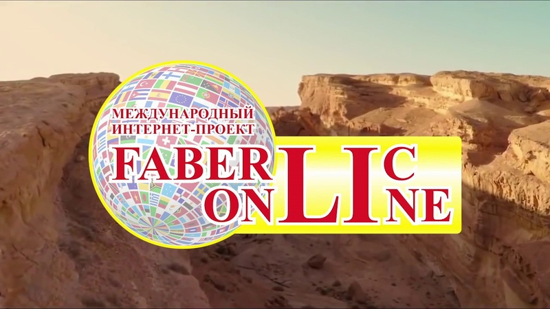 Промо акция На поездку в Тунис от проектFaberlicOnline