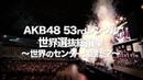 AKB48 53rdシングル 世界選抜総選挙DVD Blu-rayダイジェスト映像公開!! / AKB48[公式]