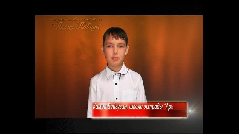 Песни Победы-2019. Камил Байгузин, Школа эстрады «АРТИСТ» МБУК «ТКК» «ДК»