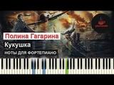 Полина Гагарина - Кукушка (Кино В. Цой cover) пример игры на фортепиано, OST Битва за Севастополь