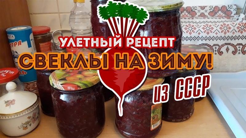 Свекла на зиму! Улетный рецепт из СССР