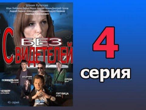 Без свидетелей 4 серия криминальная драма детектив мелодрама
