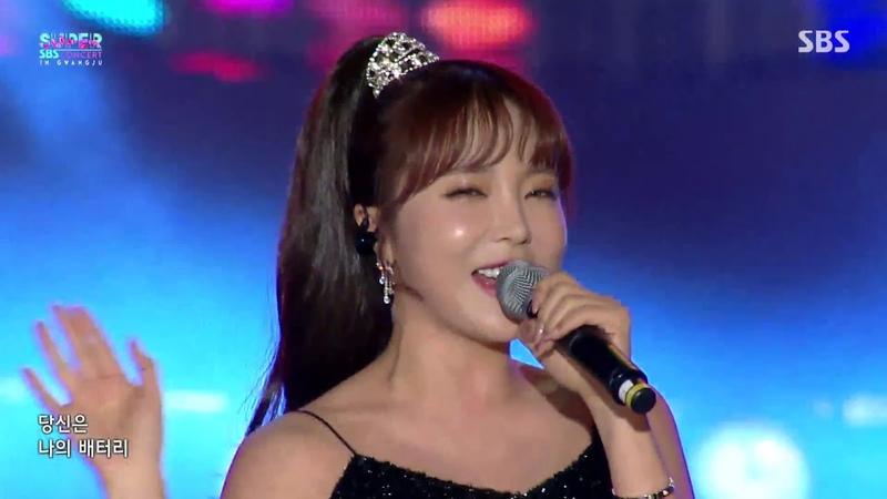20190505 슈퍼콘서트 10 사랑의 배터리 - 홍진영