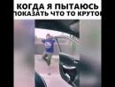 Kogda_ja_pytajus_pokazat_chto_to_krutoe._rzhachnyj_chellendzh-spcs.me.mp4