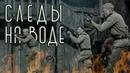 СЛЕДЫ НА ВОДЕ HD | Военный боевик