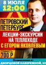 Егор Яковлев фото #25