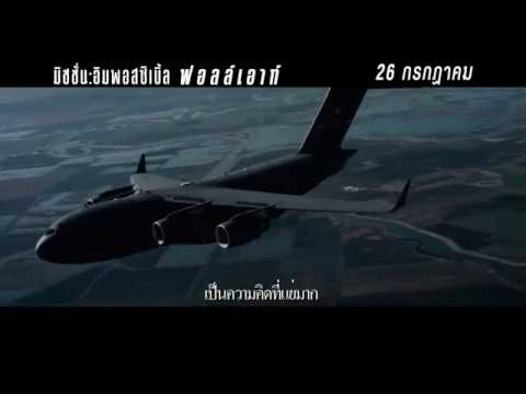 Mission: Impossible - Fallout   New Mission   TV Spot   UIP Thailand