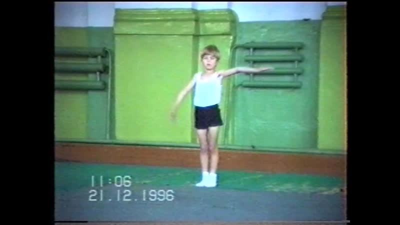 21.12.1996 соревнование спортивная гимнастика Ирбит