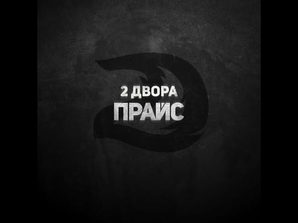 2 Двора Прайс 2019