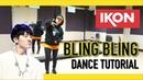IKON Bling Bling Dance Tutorial | Full w Mirror [Charissahoo]