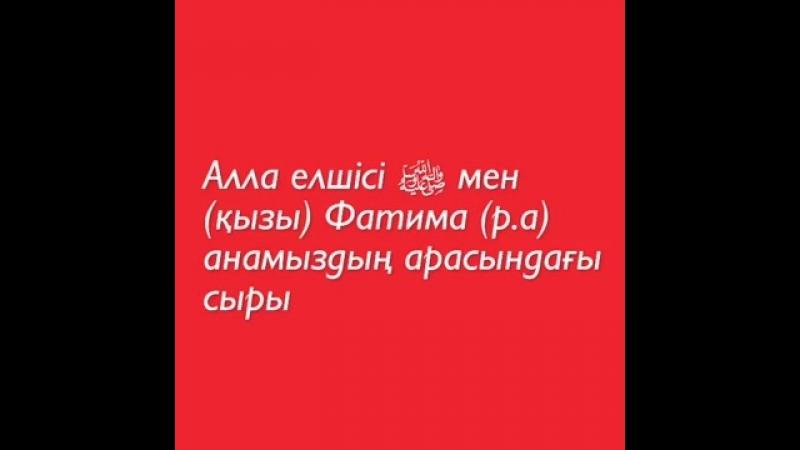 Фатима_(р.а)_анамыздын_сыры.mp4