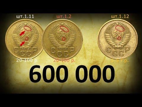 1 копейка 1957 года цена и разновидности монеты ссср