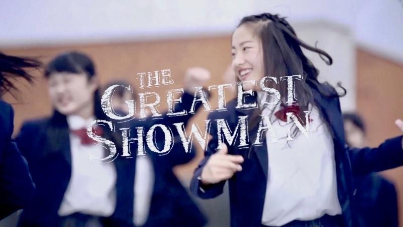 【TDC】This Is Me(映画『THE GREATEST SHOWMAN』主題歌) 登美丘高校ダンス部 Tomioka Dance Club