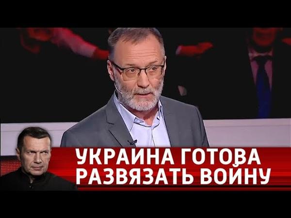 Выборы близко Порошенко идет на Восток. Вечер с Владимиром Соловьевым от 13.12.18