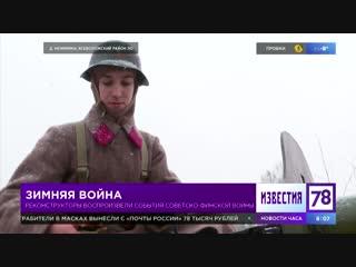 Сюжет телеканала 78 о военно-исторической реконструкции