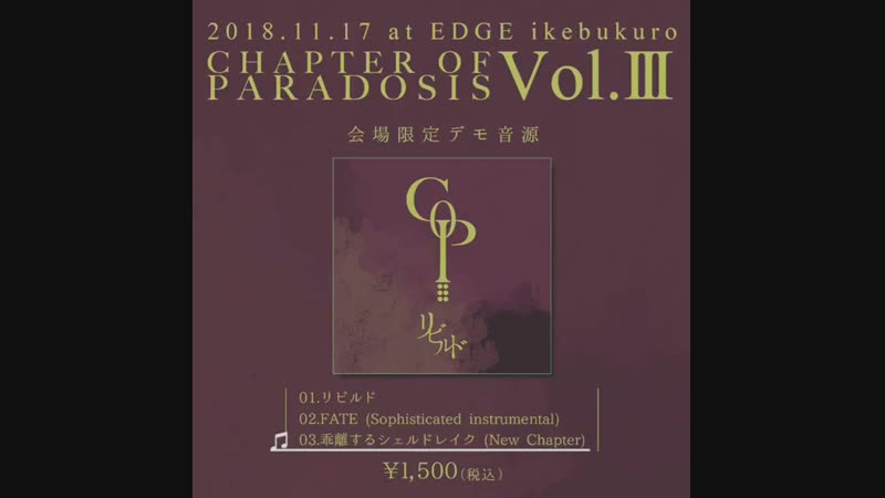 Cazqui&Daichi Sound Project 「Chapter of Paradosis」 1117・会場限定CD『リビルド』