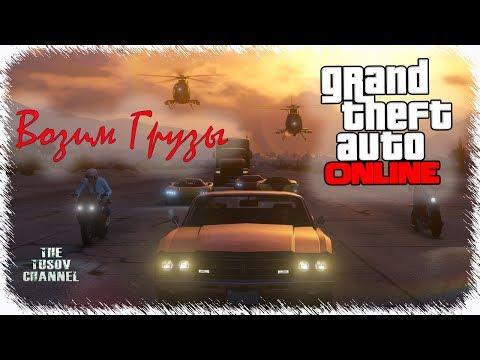 Задания Grand Theft Auto Online Павел Тусов