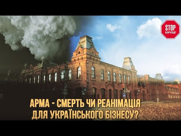 АРМА: смерть чи реанімація для українського бізнесу?