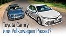 Новая Toyota Camry управляется лучше чем Volkswagen Passat