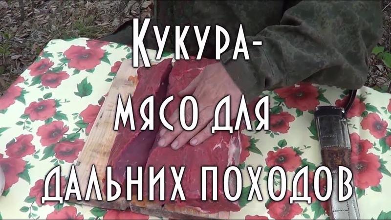 🥄 👍 Кукура - мясо для дальних походов. Часть 1 🦌🌲🌄