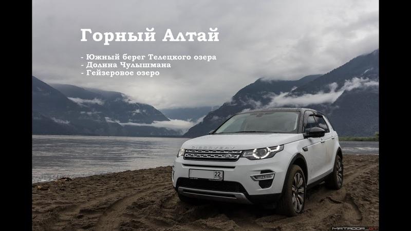 Горный Алтай в июле 2018 | Южный берег Телецкого, Долина Чулышмана, Гейзеровое озеро
