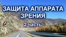 МЕДИТАЦИЯ ЗАЩИТА АППАРАТА ЗРЕНИЯ 2 часть сокращенная версия Сытин Г Н