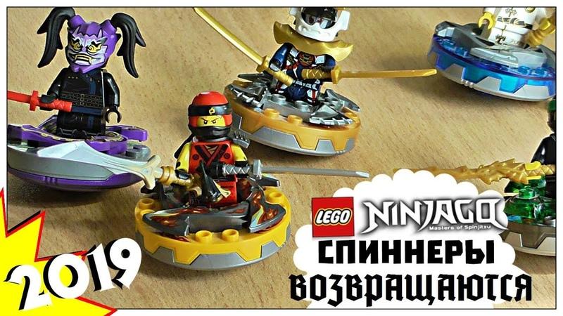 БИТВА НОВЫХ СПИННЕРОВ ?! | LEGO NINJAGO 2019