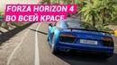 Во всей красе: Forza Horizon 4
