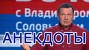 Владимир Соловьев - Анекдоты и забавные истории 1