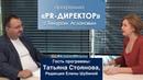 PR директор Татьяна Стоянова Как устроен PR в Редакции Елены Шубиной