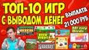 🎮Лучшие ТОП-10 игры с выводом денег без вложений 2019   💰Вывел 21 000 рублей