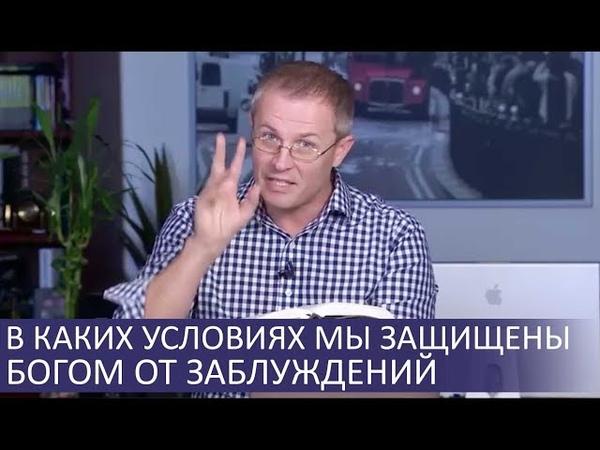 В каких условиях мы ЗАЩИЩЕНЫ БОГОМ от ЗАБЛУЖДЕНИЙ - Александр Шевченко