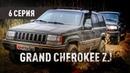 Jeep Grand Cherokee ZJ 5,2. 6 серия. Год полноценного владения.