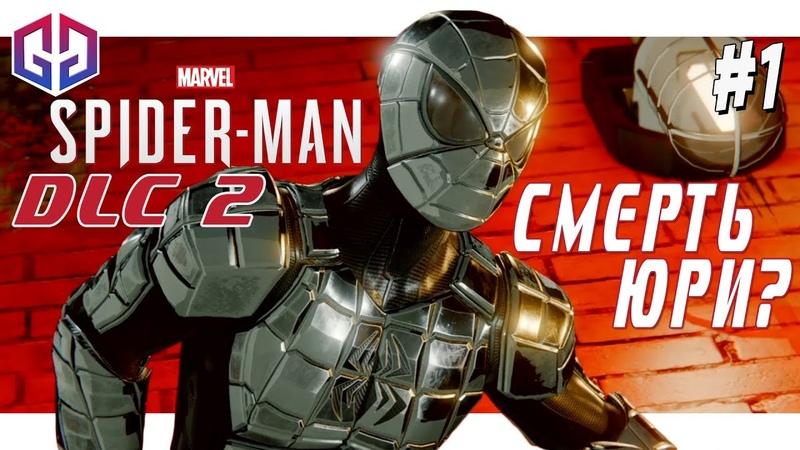 Кувалда все Решает ★ DLC 2 ★ Marvel Spider Man Turf Wars ★ Прохождение на Русском языке 1
