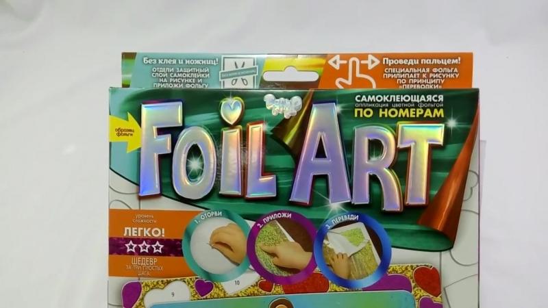 Данко Тойс Foil art - новинка аппликация фольгой