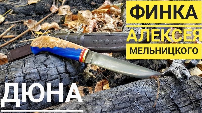 ДЮНА - нож Алексея Мельницкого. Финка - нож северного типа.