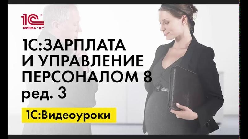 Подготовка документов для передачи в ФСС в рамках прямых выплат пособий в 1СЗУП ред.3