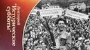 Освобождение Красной Армией Европы в 1944-1945 годах: актуальные вопросы